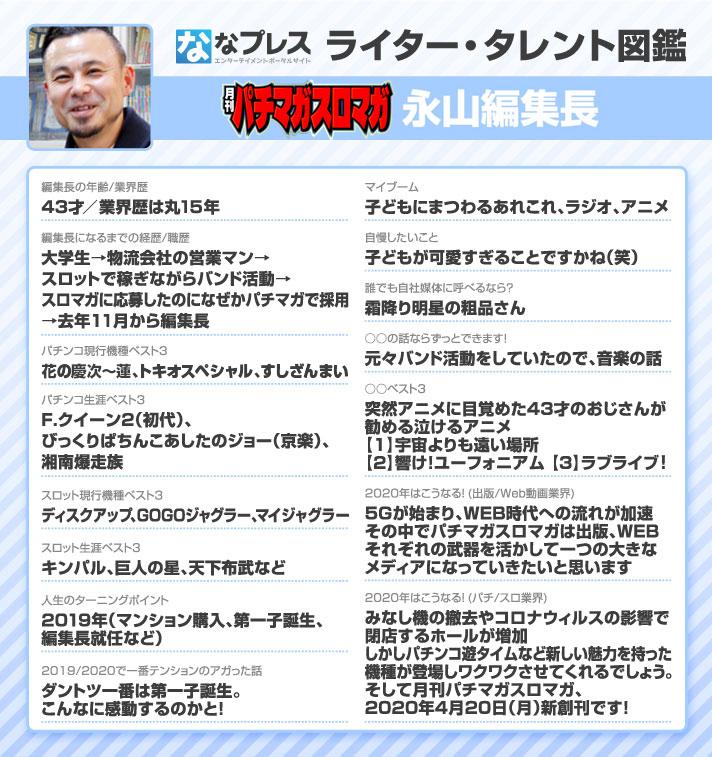 永山編集長ライター・タレント図鑑