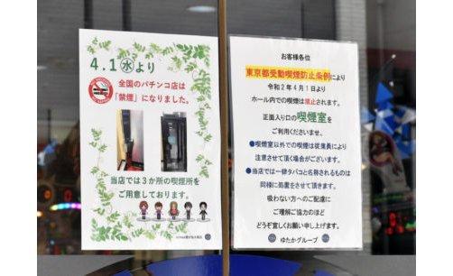 パチンコ店も屋内原則禁煙に、関係者「時代の流れで仕方がない」 eyecatch-image