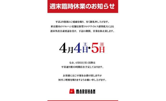 東京都内の《マルハン》が週末の臨時休業を決定 eyecatch-image