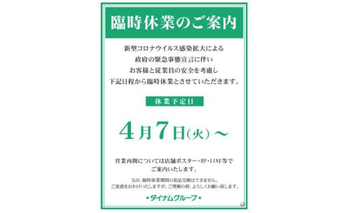 パチンコ《ダイナム》55店舗、緊急事態宣言を受け4月7日から営業休止 eyecatch-image