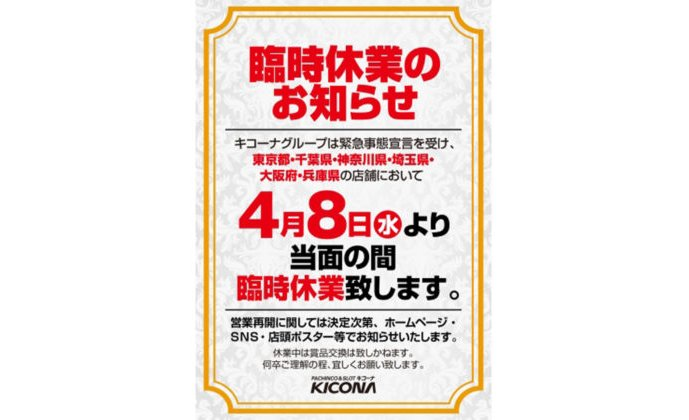 キコーナグループのパチンコ115店舗が4月8日から臨時休業~緊急事態宣言を受け eyecatch-image