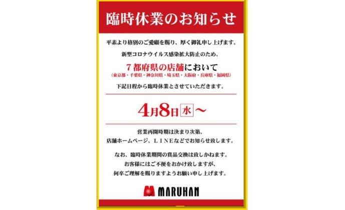 マルハン、7都府県の全101店舗を4月8日から休業 eyecatch-image