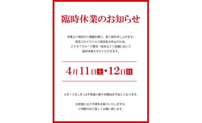パチンコ《ZENT》、愛知と岐阜の全27店舗を臨時休業 eyecatch-image