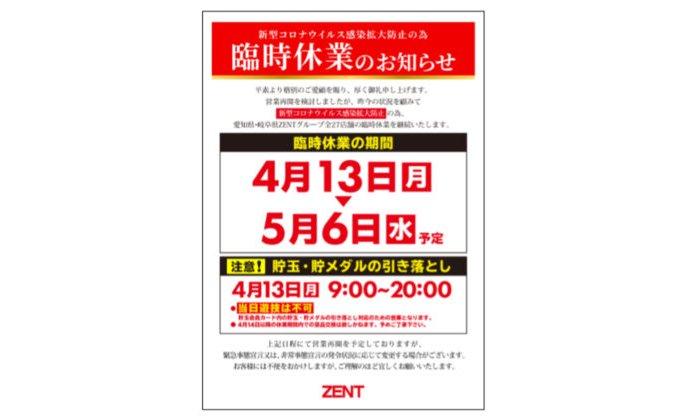 パチンコ《ZENT》、4月13日以降も愛知、岐阜の全27店舗の休業を継続 eyecatch-image