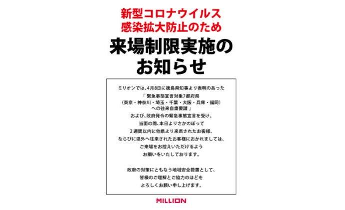 県外パチンコファンの来場制限を組合員ホールに要請/徳島県遊協 eyecatch-image