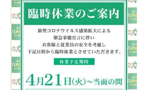 マルハン、ダイナムが北海道内のパチンコ全店を休業 eyecatch-image