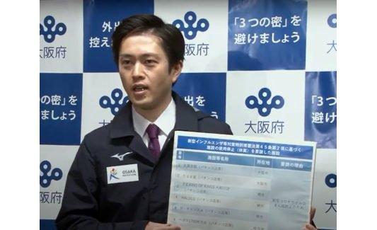 大阪府が休業要請に応じないパチンコ6店舗を公表、東京都は4月28日公表へ eyecatch-image