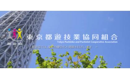 東京都遊協が最後通告、営業継続のパチンコ店には「除名手続き」を検討 eyecatch-image