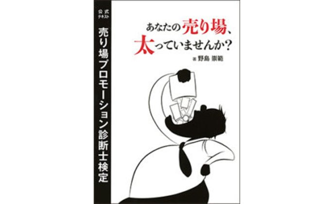プラスアルファが休業中のホール対象に売り場プロモーションの書籍を大幅値下げ eyecatch-image