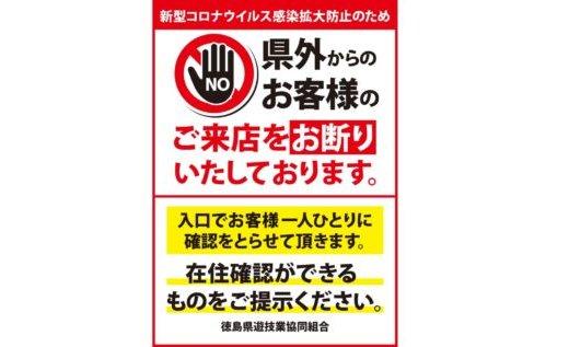 徳島県内のパチンコホール、GW中の身分証確認で「県外客」の入店防止へ eyecatch-image