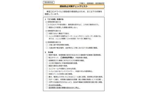 営業再開の熊本のパチンコ店、感染防止策に女性客が「安心して遊べる」 eyecatch-image