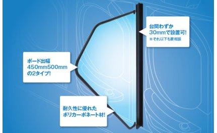 【新製品】「脱着式パーテーションボード」~誰でも簡単・迅速設置で飛沫を防止! eyecatch-image