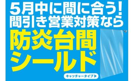 5月申込締切迫る!感染予防×防炎で安心の『防炎台間シールド』 eyecatch-image