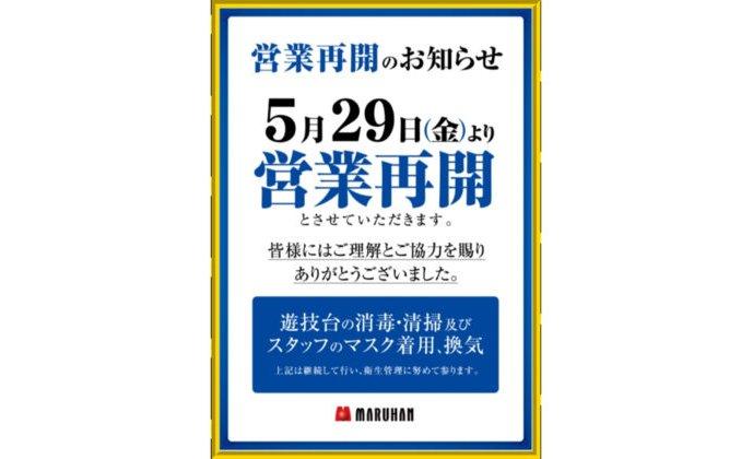 マルハン、ダイナムが東京都内パチンコ店の営業を再開 eyecatch-image