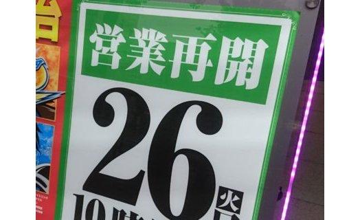 東京都遊協が「感染症予防ガイドライン」遵守の徹底を通知 eyecatch-image