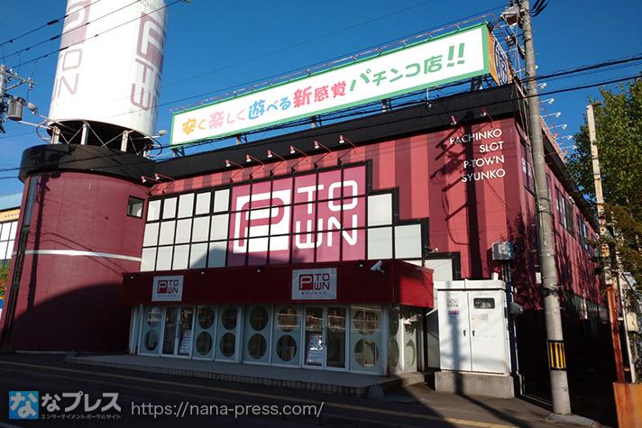 P-TOWN春光店の外観写真