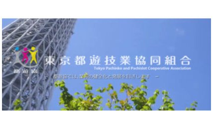 東京都遊協、ロードマップ「ステップ3」に移行した場合の留意点を通知 eyecatch-image