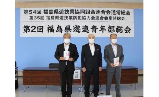 福島県遊連が通常総会を開催、諸田英模理事長を再任 eyecatch-image
