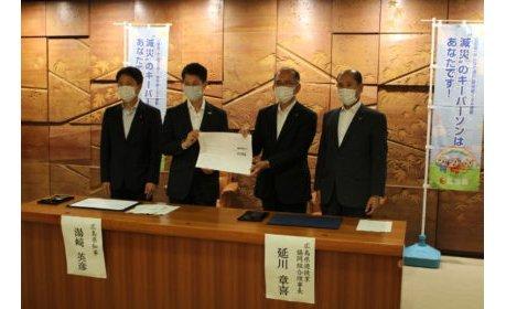 広島県遊協と広島県が「災害時における支援協力に関する協定」を締結 eyecatch-image
