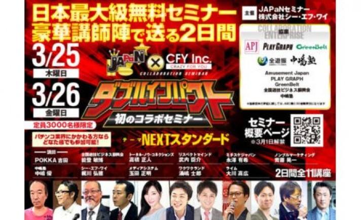2日間連続・全11講座、日本最大級のJAPaN×CFYコラボセミナーが受付開始
