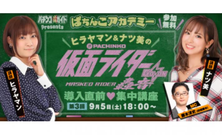 京楽産業.がオンラインイベント「第3回ぱちんこアカデミー」開催