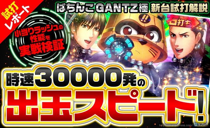 【ぱちんこ GANTZ極 試打#3】小当りラッシュ性能を実戦検証してみたら時速30000発も可能だった!