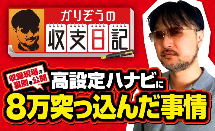 ガリぞうが収録現場の裏側を公開!高設定ハナビに約8万円突っ込んだ事情とは?【収支日記#21】