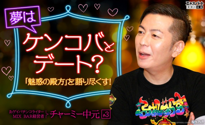 チャーミー中元の夢はケンコバとパチンコデート?「魅惑の殿方」を語り尽くす!