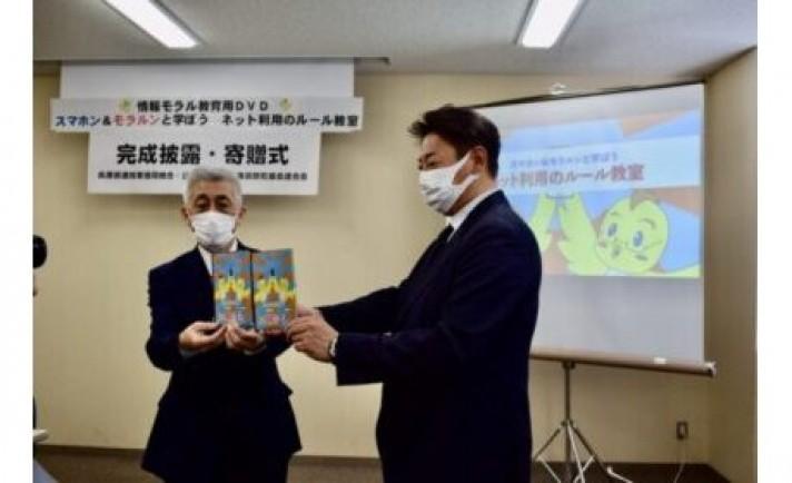 兵遊協が情報モラル教育用DVDを県防連に寄贈