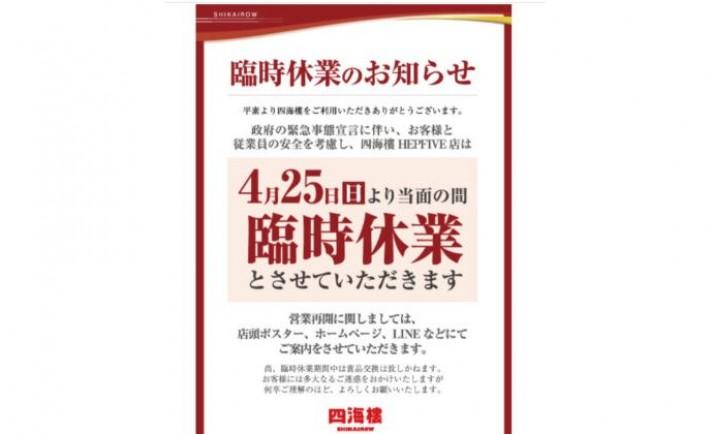 大阪府遊協、緊急事態宣言に伴い、組合員パチンコ店に方針を伝達