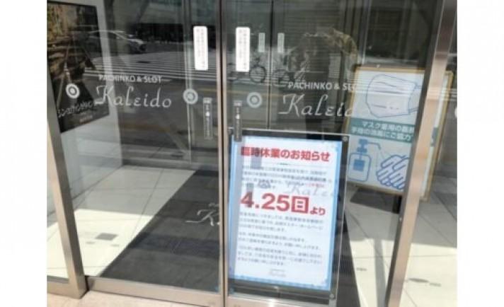 東京都遊協「営業を継続する場合、感染防止施策の遵守を」 第3次緊急事態宣言
