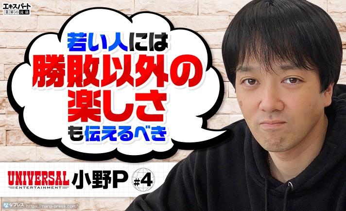 ユニバ社員小野P「若い人には勝敗以外の楽しさも伝えるべき」業界の今後や目標を語る