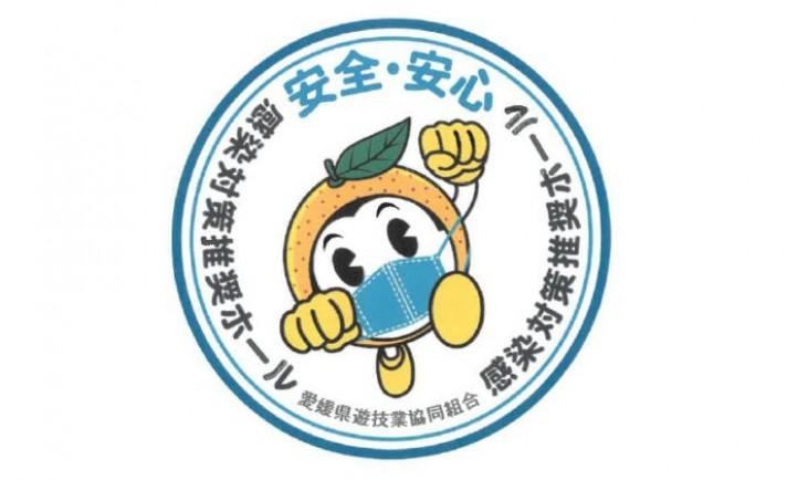 新型コロナ対策の徹底化へ 愛媛県遊協が点検システム構築