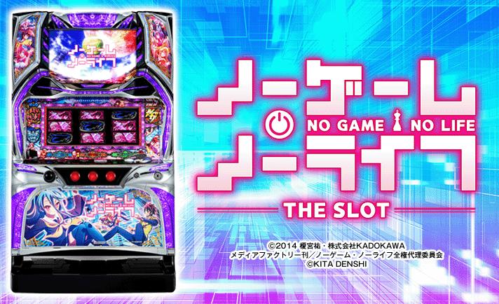 【ノーゲーム・ノーライフ THE SLOT】通常時のモードやAT終了画面等を公開