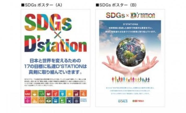 NEXUS、SDGs活動を伝えるポスター及びホームページを公開