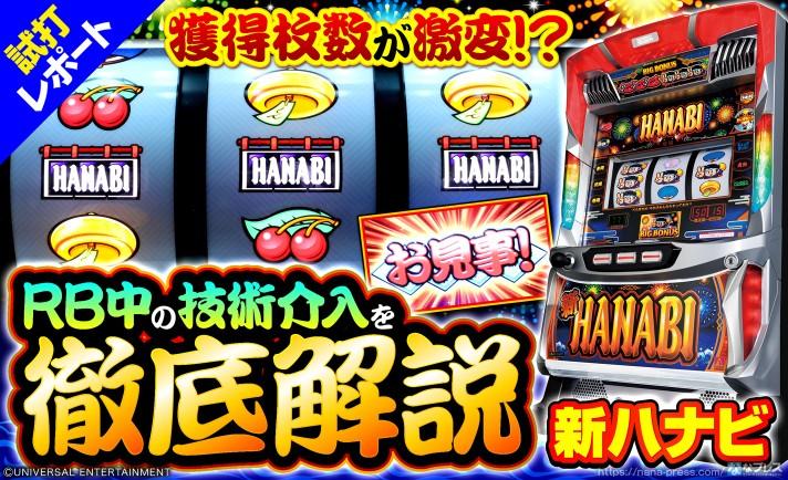 【新ハナビ】RB中の技術介入要素を徹底解説!3つの難易度から好きな打ち方を選択可能!
