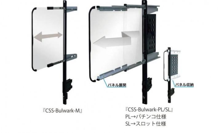 【新製品】台間20㎜~で設置可能な飛沫感染防止パネルが登場〜CSS-Bulwark(ブルワーク)