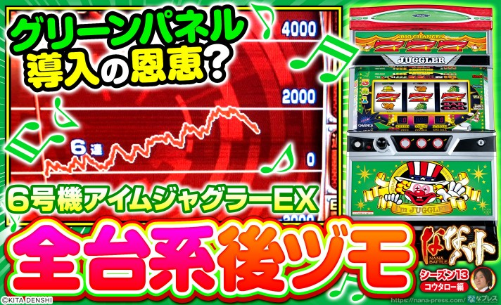 【6号機アイムジャグラーEX】グリーンパネル導入の恩恵?午後からの実戦で全台系後ヅモ!
