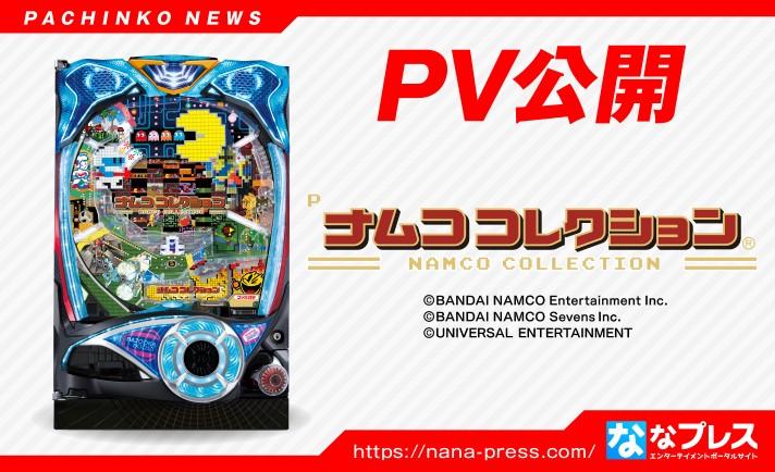 【Pナムココレクション】ユニバーサル新台のPVが公開!懐かしの名作がホールで楽しめる?