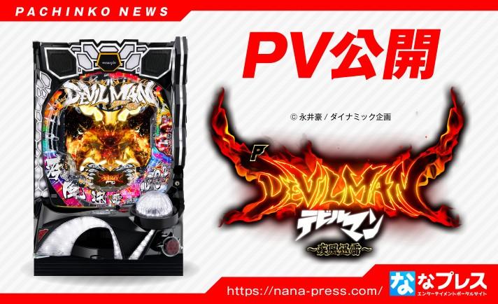 【Pデビルマン~疾風迅雷~】ニューギンが超ハイスピードな悪魔的機械のPVを公開!