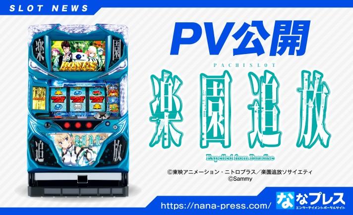 【パチスロ楽園追放】人気の劇場アニメが「プレイヤーファーストSPEC」を掲げて登場!