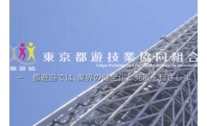 「感染防止施策の遵守を」第4次緊急事態宣言、東京都遊協がパチンコ店に呼びかけ