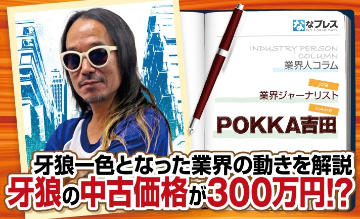 P牙狼月虹ノ旅人の中古価格が300万円!?POKKA吉田が牙狼一色となった業界の動きを解説
