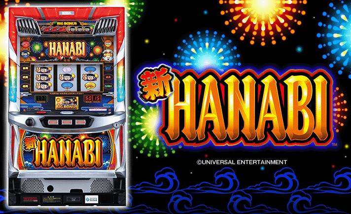 【新ハナビ】完全攻略時の機械割や、たまやチャレンジの詳細等を追加