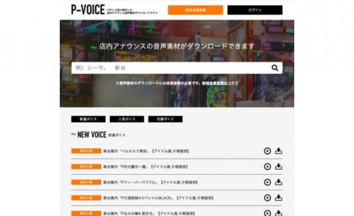 無料素材が嬉しい!店内アナウンス用の音声素材DLサイト『P-VOICE』がサービス開始