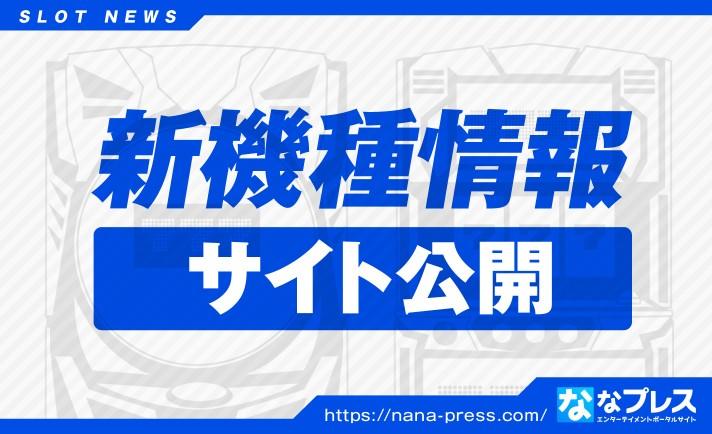 【ニューパルサーDX3】パルサー新作が登場!ゲコゲコランプ搭載でより遊びやすい!