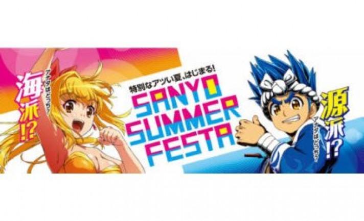 「SANYO SUMMER FESTA」、8月2日から開催