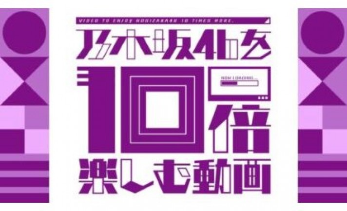 「乃木坂46を10倍楽しむ動画」をYouTubeチャンネルでプレミア公開へ