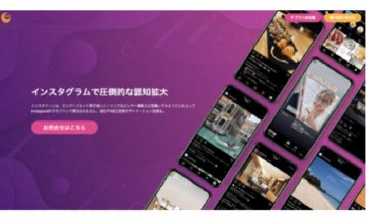 ケイビーカンパニー、販促サービス「インスタドーン」をリリース