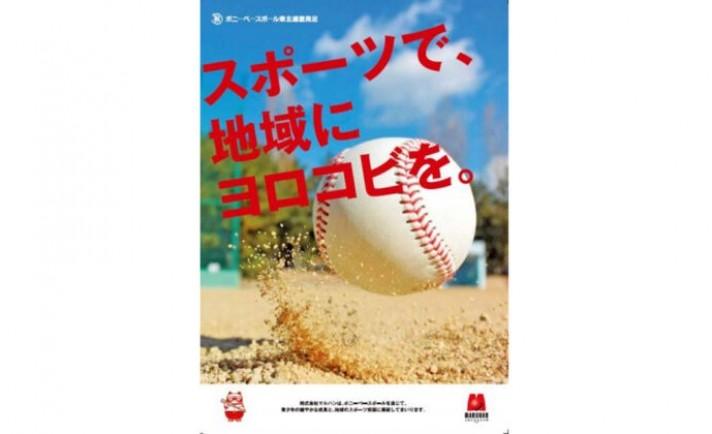 マルハンが「日本ポニーベースボール協会」のスポンサーに